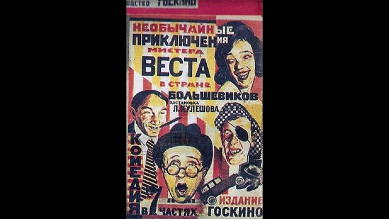 Необычайные приключения мистера Веста в стране большевиков (1924) фильм