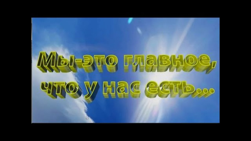 Гильмиев М. Мы это главное,что у нас есть