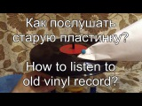 Как послушать старую пластинку