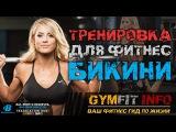 КАК ПОХУДЕТЬ к ЛЕТУ! ФИТНЕС БИКИНИ: КРУГОВАЯ тренировка для СЖИГАНИЯ ЖИРА | RUS, #GymF...