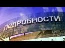 НОВОСТИ УКРАИНЫ СЕГОДНЯ «Подробности» в 20:00 телеканал «Интер» 23 03 2015