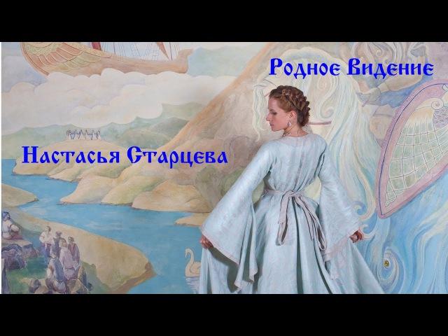 Настасья Старцева. Интервью Родному Видению