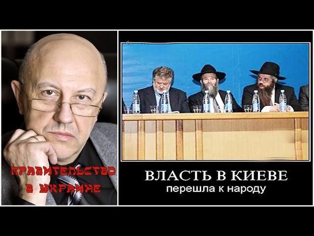 Андрей ФУРСОВ - Правительство хасидов в Украине - Оговорка по Фрейду