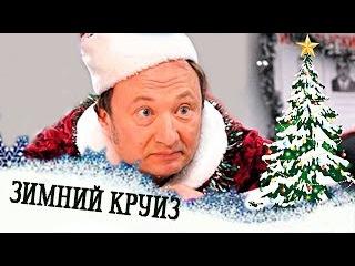 Новогодние фильмы. ЗИМНИЙ КРУИЗ Ёлка