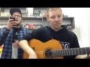 Miyagi Эндшпиль - I got Love (cover на акустической гитаре)