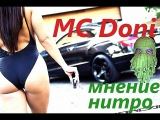 MC Doni - Девочка S-класса и потребление безделушек