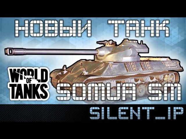 World of Tanks Новый танк Somua SM