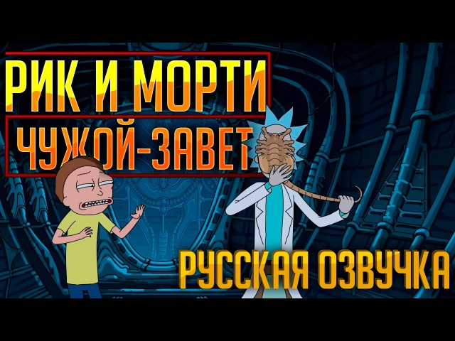 РИК И МОРТИ ЧУЖОЙ ЗАВЕТ Rick and Morty Alien Covenant русская озвучка