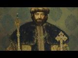 Борис Годунов и его время (рассказывает историк Александр Мясников)