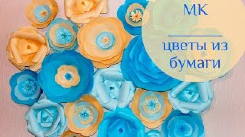 Цветы из бумаги I Несколько способов I Декор ко Дню Рожденья Вероники I SILK. Dekor. Foto