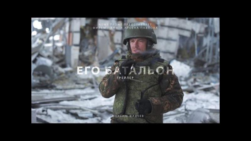 ЕГО БАТАЛЬОН. Уникальный фильм про батальон Спарта. Документальный фильм М.Фадеева и К.Кнырика