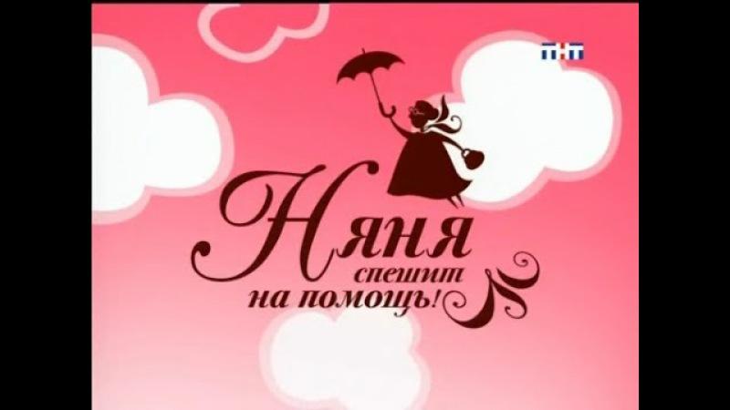 Няня спешит на помощь / Манелис у семьи Литвиновых