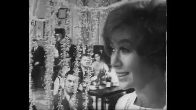 1970 Голубой огонек Новогодняя ночь с 1970 го на 1971 год Лучшее качество