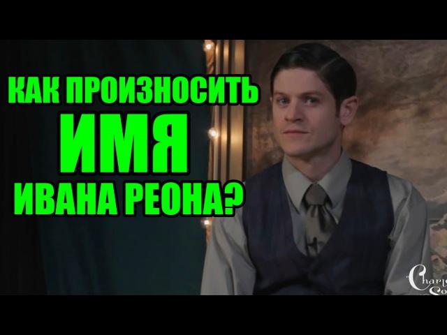 Как произносить имя Ивана Реона?