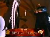 Братья Гримм (СТС, 16.05.2007) Кино в 21-00 на СТС. Анонс