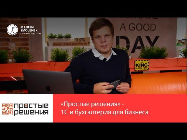 Made in Smolensk Простые решения