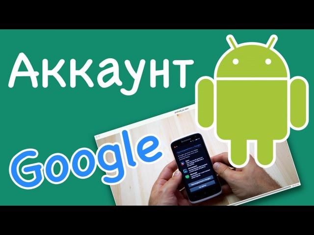 Android: Как создать аккаунт google для android и установить программу на телефон