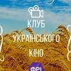 Клуб українського кіно (ФРІ-Харків)