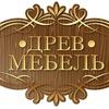Древ Мебель