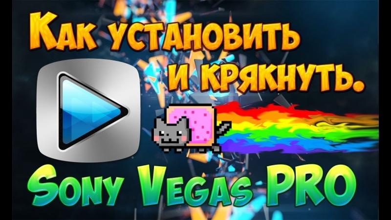 Как установить и крякнуть Sony Vegas Pro 13.