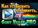 Как установить и крякнуть Sony Vegas Pro 13