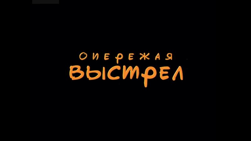 Опережая выстрел 4 серия 2012 12