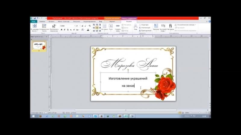 Морозова Анна визитка в Microsoft Publisher МК