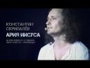 """Константин Скрипалёв - Ария Иисуса (из рок-оперы """"Иисус Христос - суперзвезда"""")"""