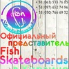 PennyFish   Fish Skatebords   Пенни Борд