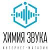 Музыкальный интернет - магазин ХимияЗвука.рф
