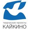 """АНО """"Творческие проекты Кайкино"""""""