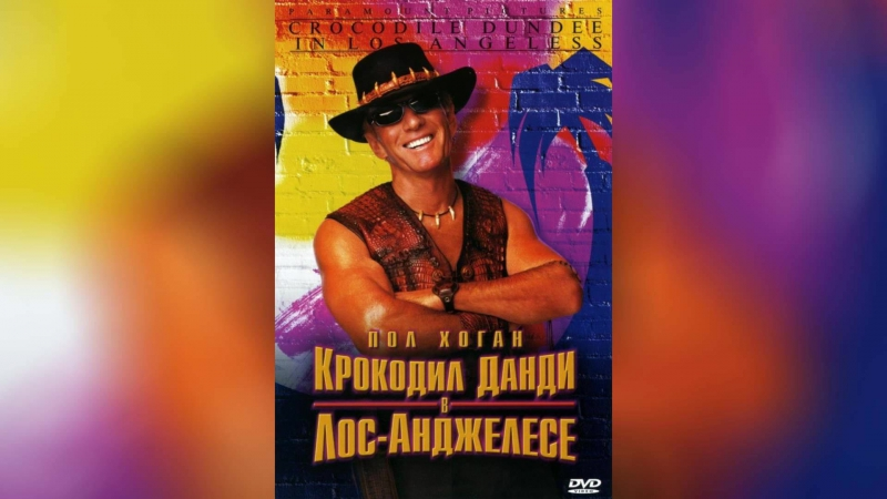Крокодил Данди в Лос Анджелесе 2001 Crocodile Dundee in Los Angeles