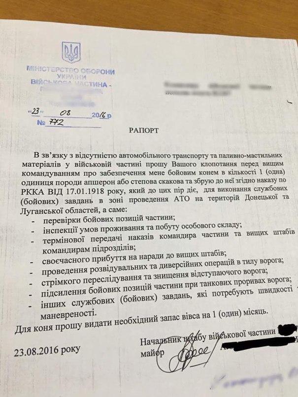 Российские спецслужбы пытаются подорвать моральный дух украинских воинов, рассылая им СМС с призывами не выполнять воинский долг, - Минобороны - Цензор.НЕТ 2836