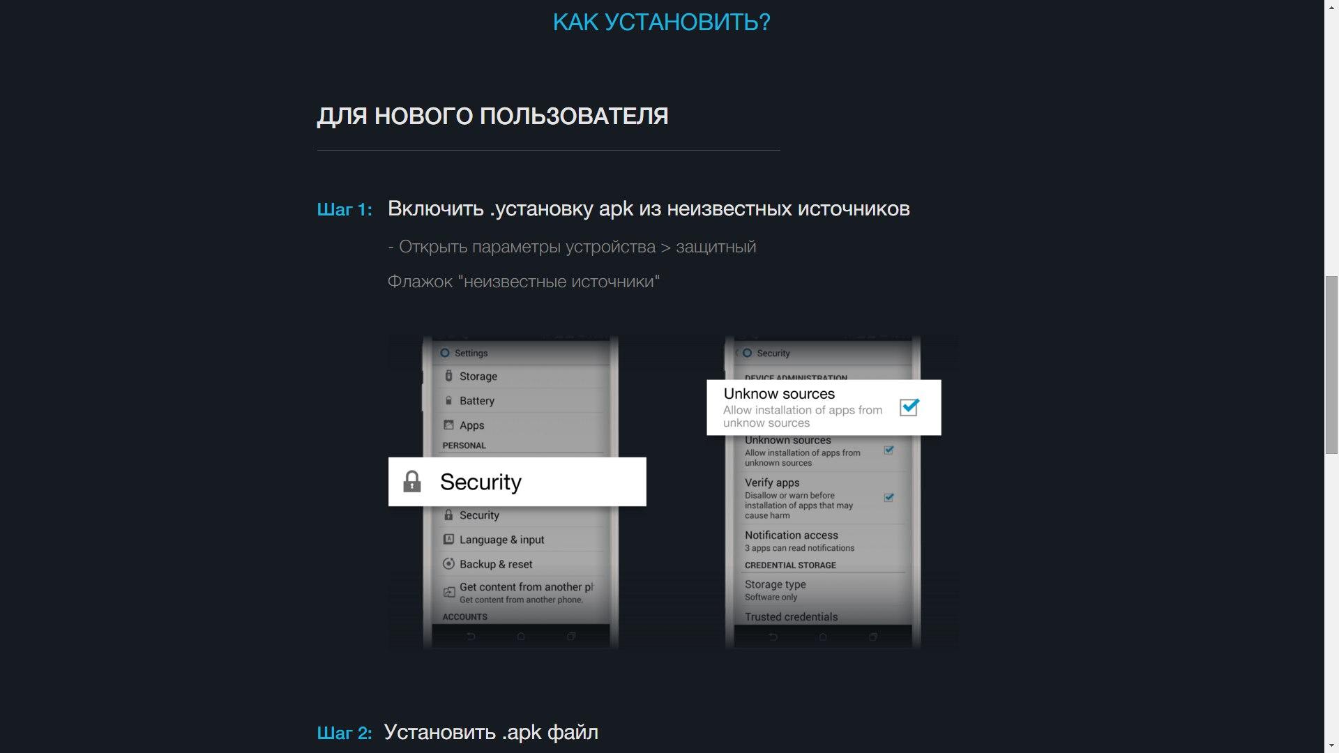 Как установить игры и программы на Андроид. для Android