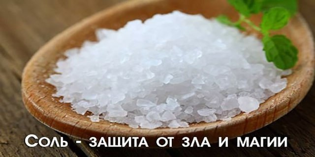 Как защититься с помощью соли?