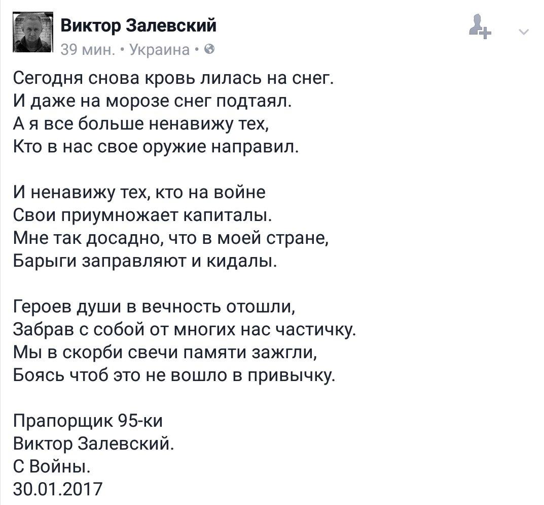 """За сутки боевики 86 раз обстреляли позиции ВСУ. В районе Авдеевки враг выпустил около 100 снарядов из """"Града"""", применил 152-мм артиллерию и танки, - штаб - Цензор.НЕТ 3497"""