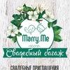 MARRY.ME Свадьба в Оренбурге