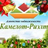 МК КАМЕЛОТ|Материнский капитал Улан-Удэ