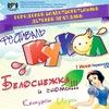 Фестиваль кукол в Первомайском сквере 1 июня