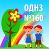 Дитячий ясла-садок 160, Одеса