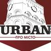 Urban   Міський журнал   Вінниця