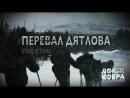 Перевал Дятлова. Конец истории (2016)[ДокСфера]