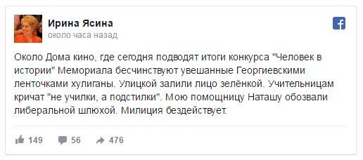 Помимо военной агрессии, Россия ведет против Украины и экономическую войну – Пристайко на Совбезе ООН - Цензор.НЕТ 3456