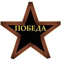 Страйкбольная команда ПОБЕДА