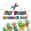 Флай Парк | Кривой Рог | Fly Park | Флай Кидс