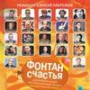 Питер 21 октября. Премьера фильма ФОНТАН СЧАСТЬЯ
