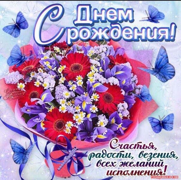 Поздравления с днем рождения в предложений