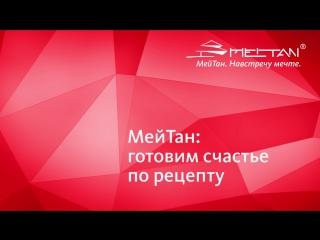 Фильм-презентация о Компании МейТан МейТан- Готовим счастье по рецепту