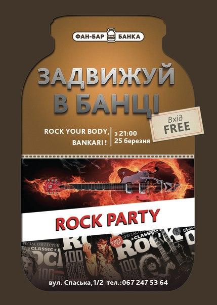 25 березня в суботу запрошуємо в Банку Спаська на відв'язну вечірку в