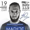 19.11   МАГНЭТ   Брянск   АРТ-Кафе 113